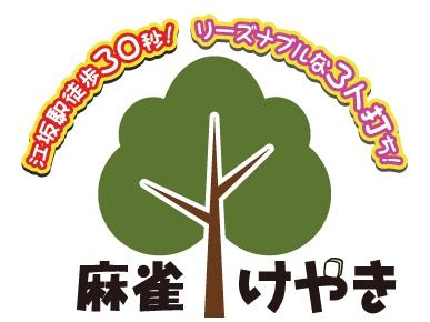 雀荘 麻雀けやきのロゴ