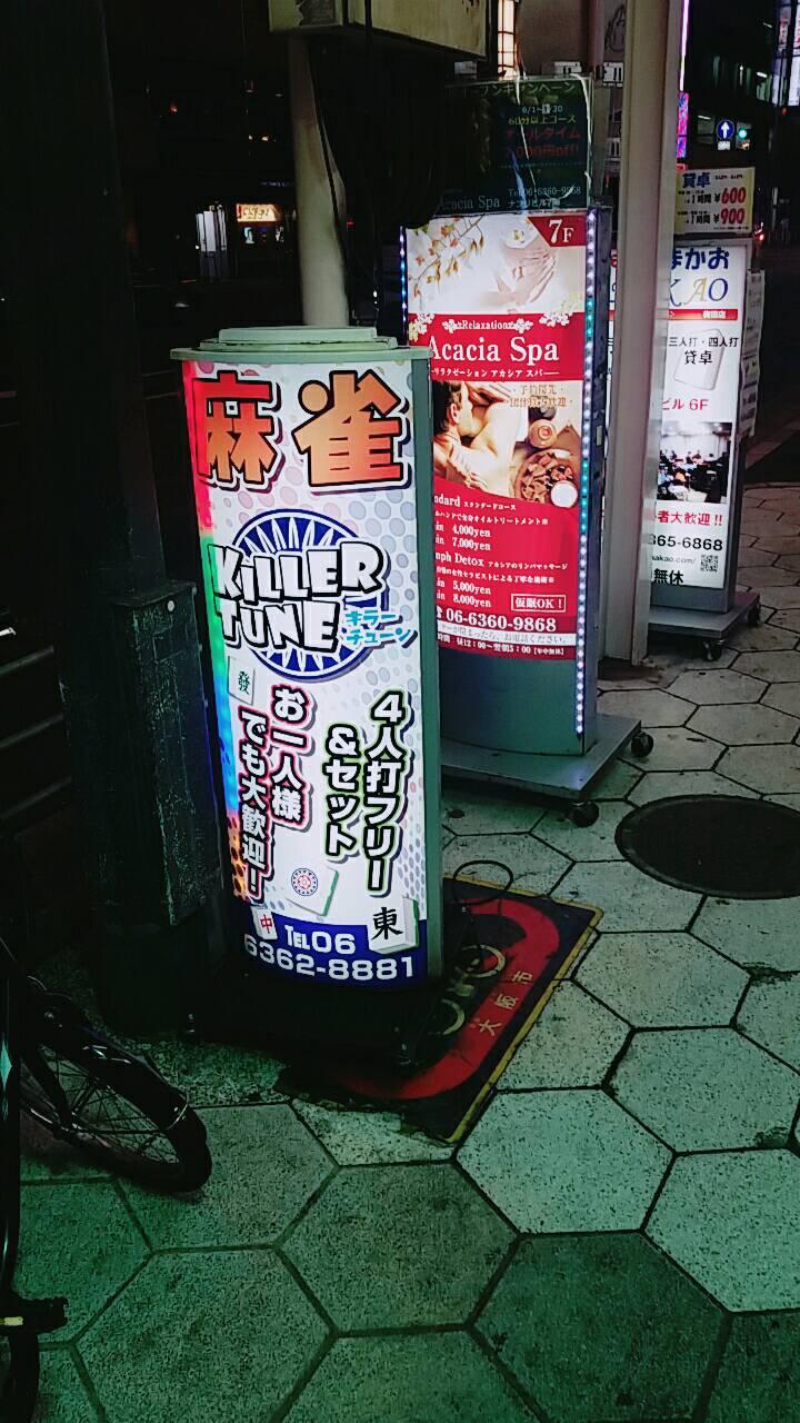 雀荘 KILLER TUNE(キラーチューン)の写真2