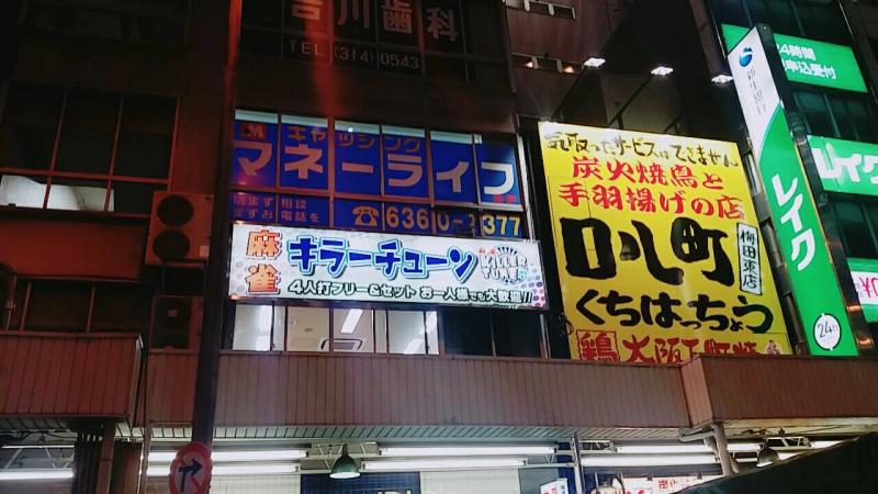雀荘 KILLER TUNE(キラーチューン)の写真3