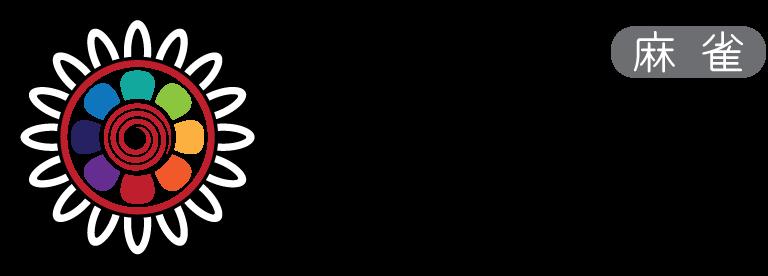 雀荘 麻雀 花まるの店舗ロゴ