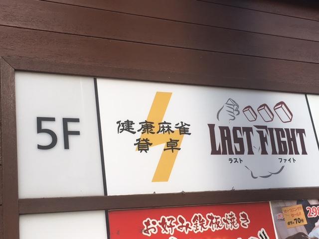 雀荘 麻雀LAST FIGHT(ラストファイト)の写真4