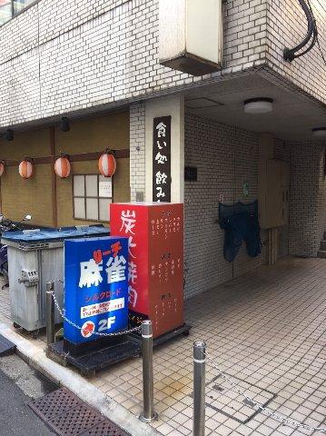 雀荘 麻雀 シルクロードの店舗ロゴ