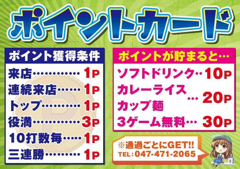 雀荘 麻雀スタンプ津田沼店の店舗ロゴ