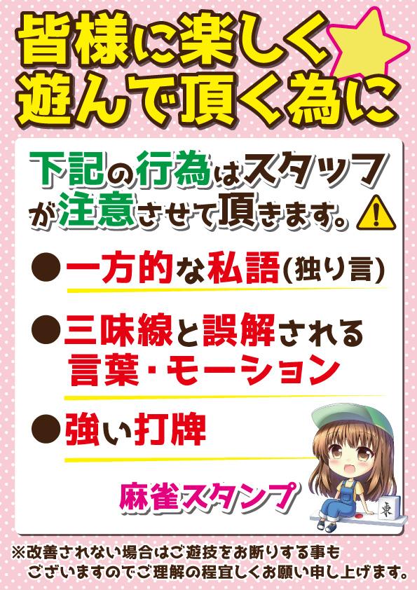 雀荘 麻雀スタンプ津田沼店の写真3