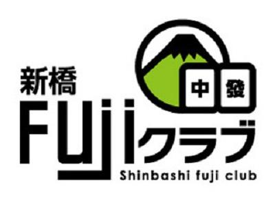 雀荘 新橋FUJIクラブの店舗ロゴ