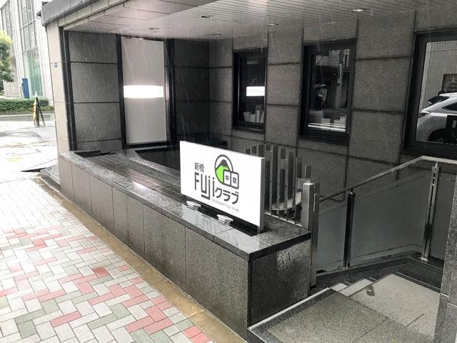雀荘 新橋FUJIクラブの店舗写真