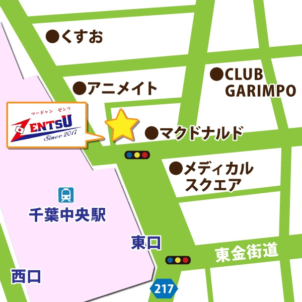 雀荘 麻雀 ZENTSUの写真
