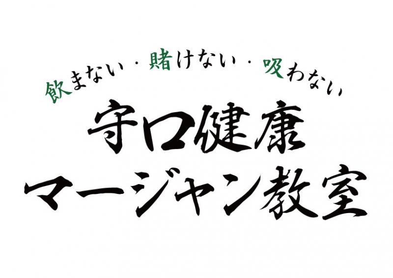 雀荘 守口健康マージャン教室の店舗ロゴ