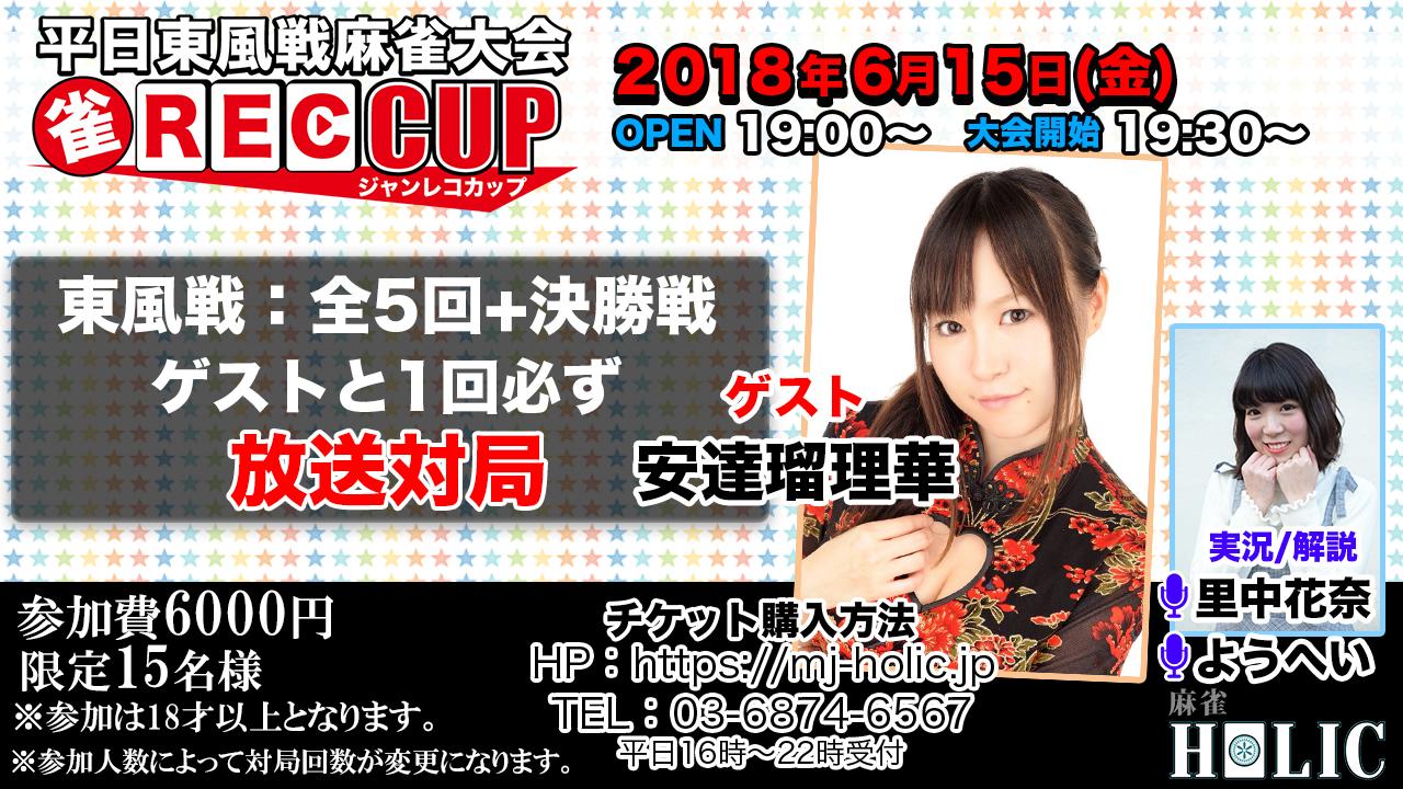 安達瑠理華プロとの放送対局に必ず参加可能できます!