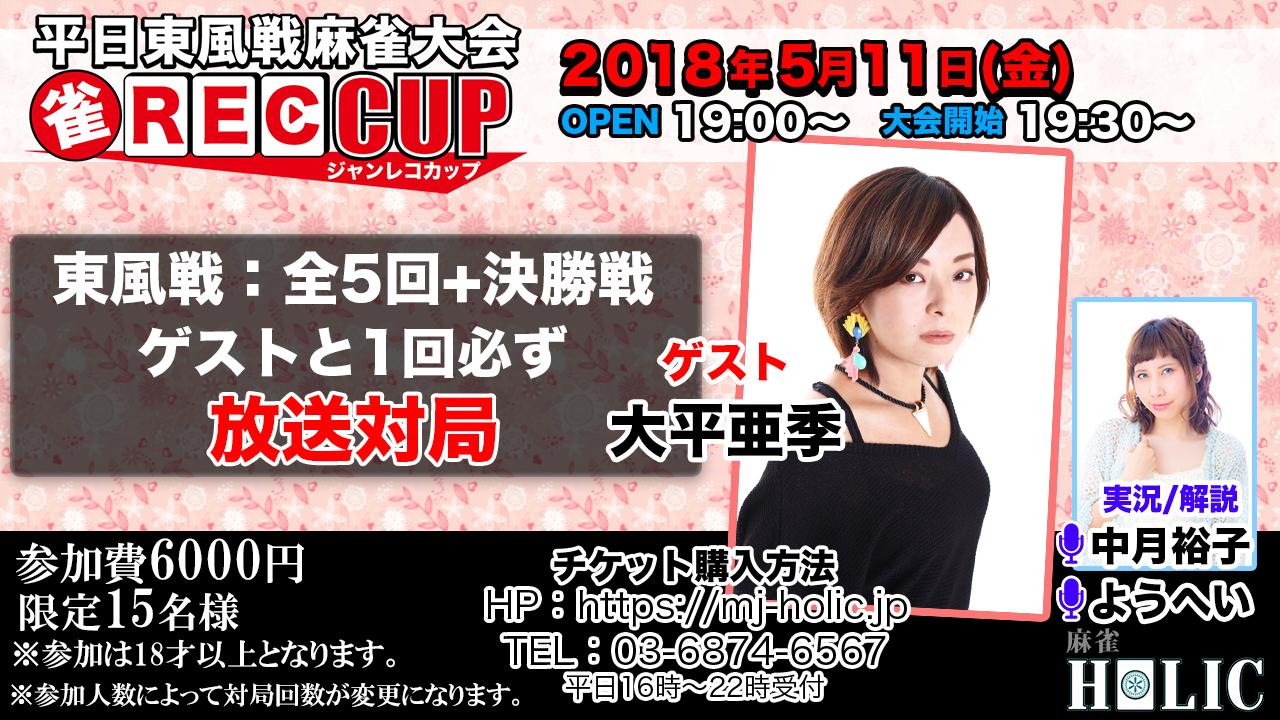 大平亜季プロとの放送対局に必ず参加可能できます!