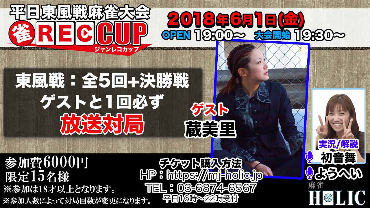 蔵美里プロとの放送対局に必ず参加できます!