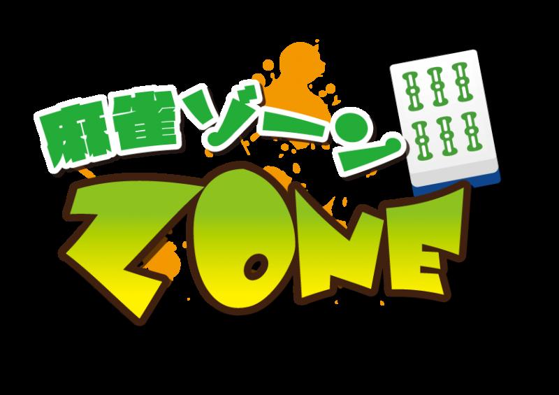 雀荘 麻雀 ZONE(ゾーン)のロゴ