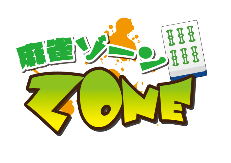 雀荘 麻雀 ZONE(ゾーン)