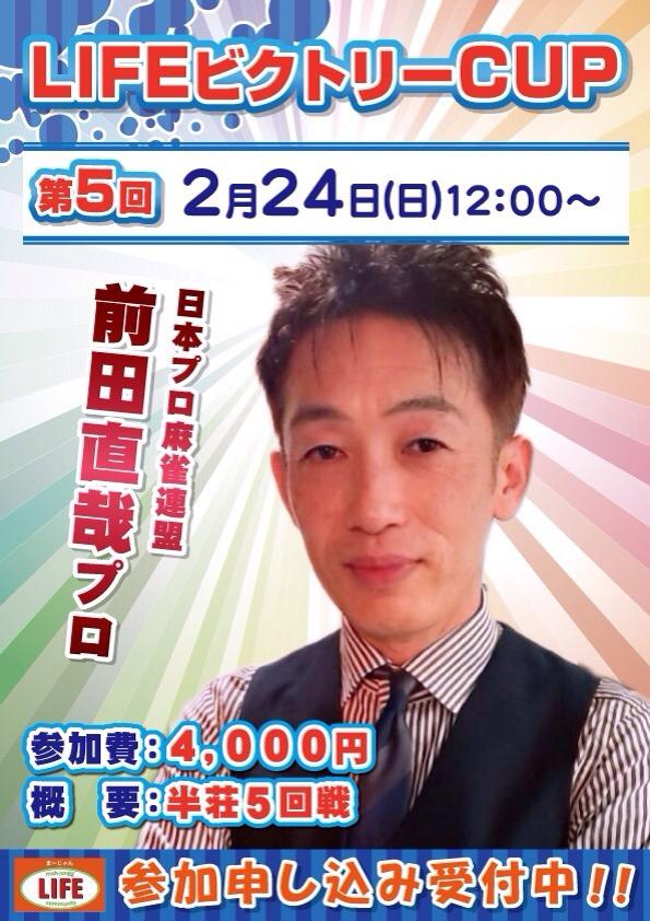 日本プロ麻雀連盟 前田直哉プロ