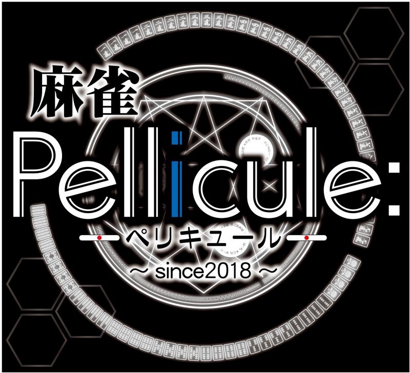 雀荘 麻雀Pellicule (ぺリキュール)