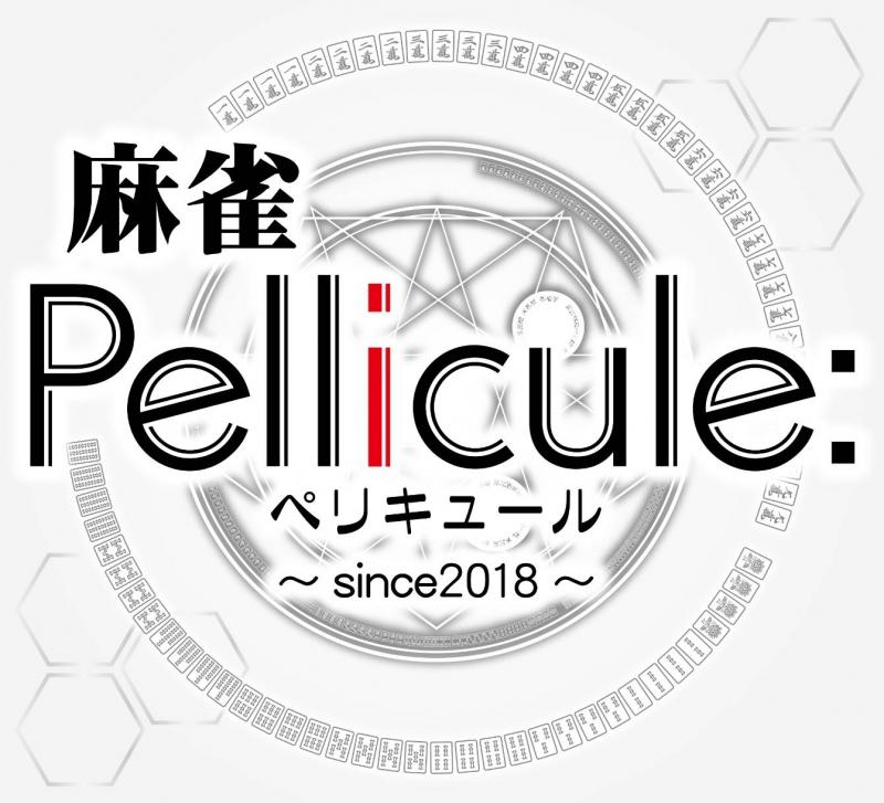 雀荘 麻雀Pellicule (ぺリキュール)のロゴ