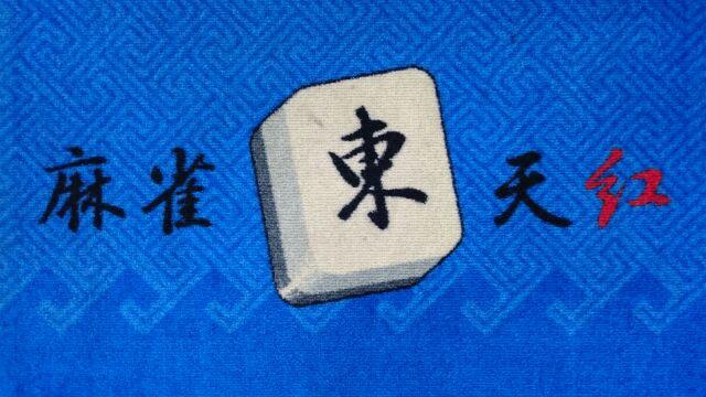 雀荘 麻雀東天紅の店舗ロゴ