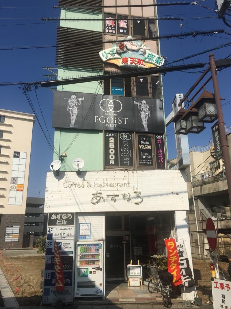 雀荘 麻雀東天紅の店舗写真