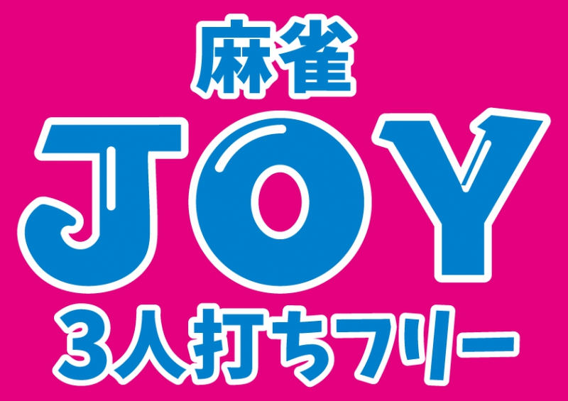 愛知県で人気の雀荘 麻雀JOY名古屋店