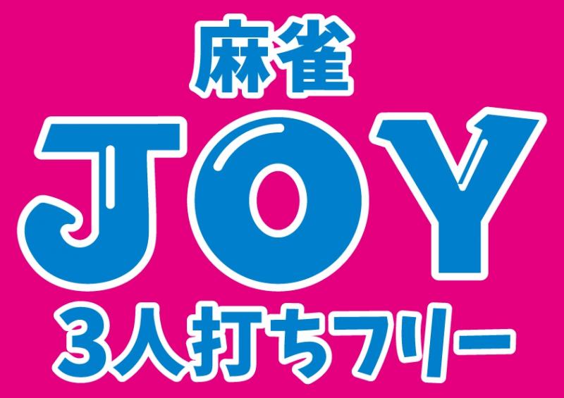 雀荘 麻雀JOY名古屋店の店舗ロゴ