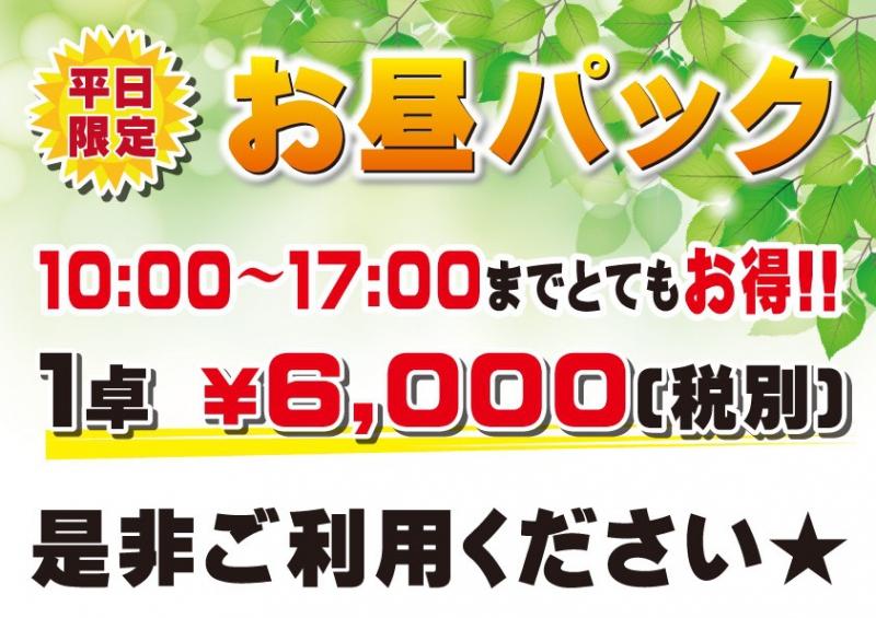 雀荘 まぁじゃんMAP新橋SL広場店のお知らせ写真