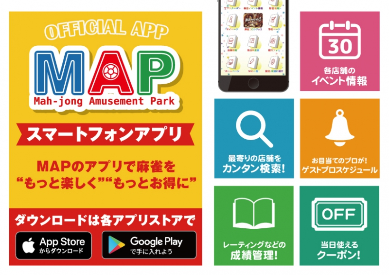 雀荘 まぁじゃんMAP新橋フリー店のイベント写真1