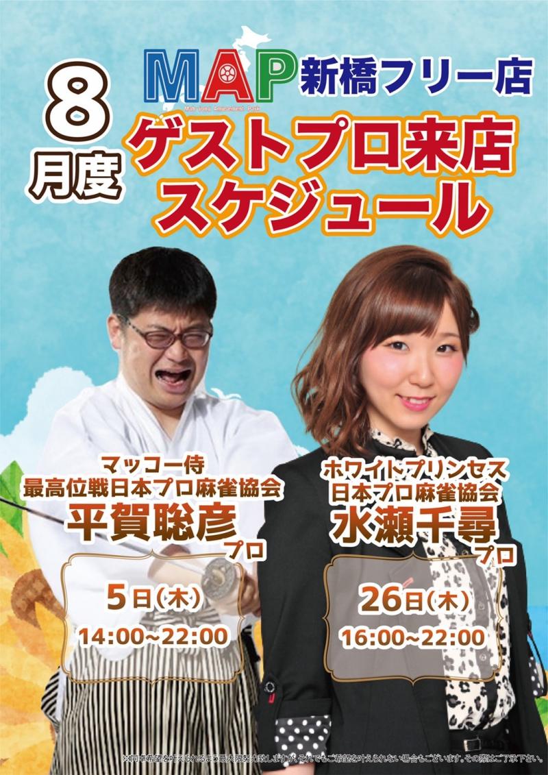 雀荘 まぁじゃんMAP新橋フリー店のイベント写真4