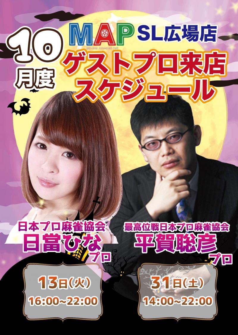 雀荘 まぁじゃんMAP新橋SL広場店のイベント写真2