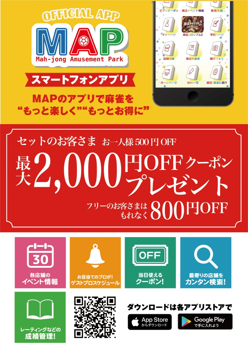 雀荘 まぁじゃんMAP新橋SL広場店のイベント写真1