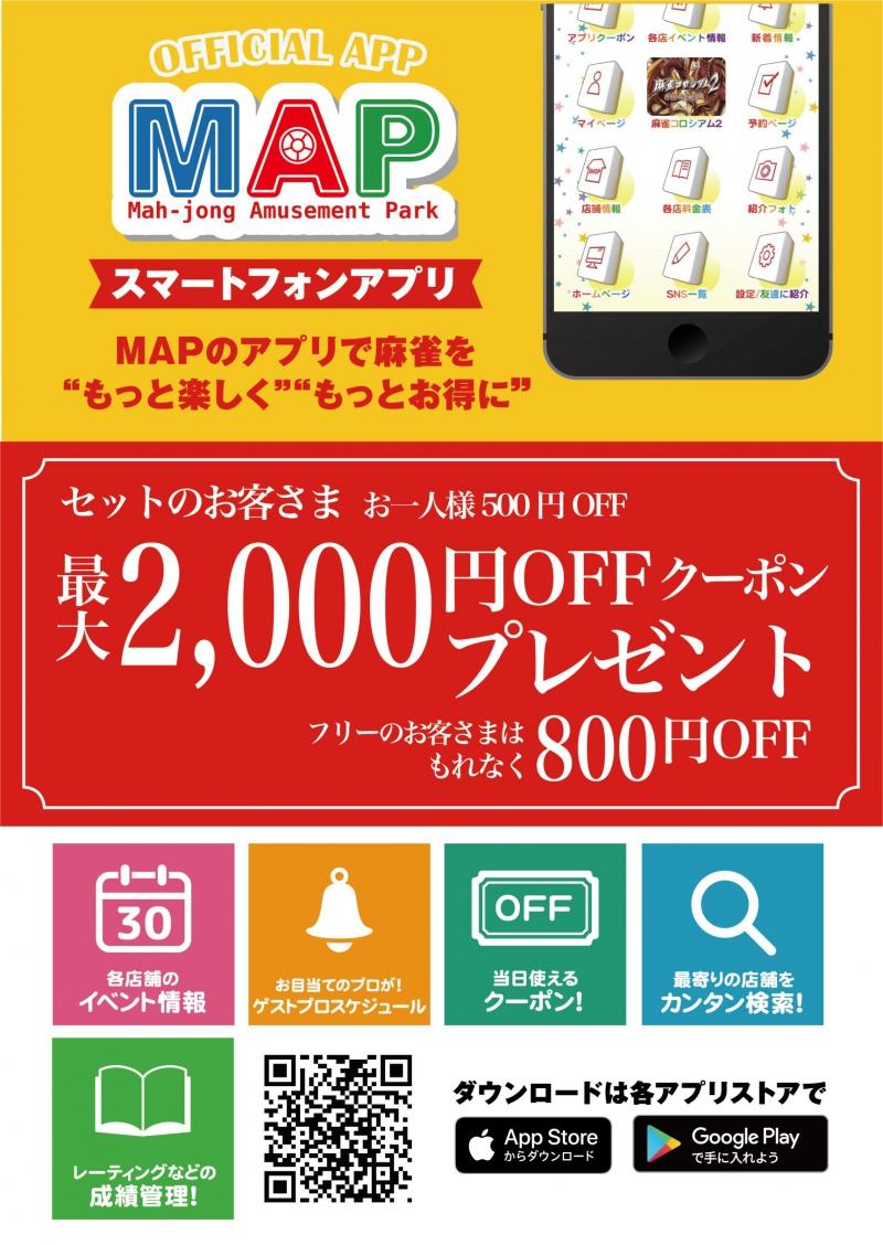 雀荘 まぁじゃんMAP新橋SL広場店のイベント写真