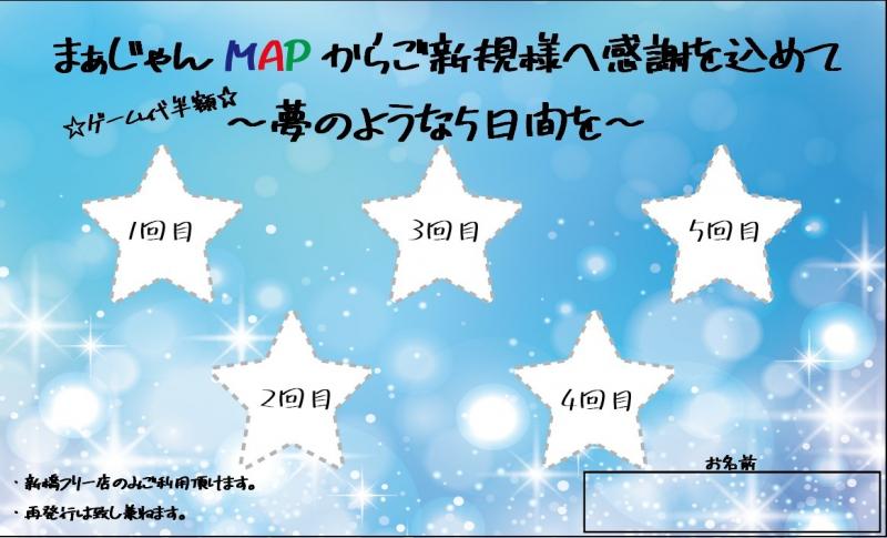 雀荘 まぁじゃんMAP新橋フリー店のイベント写真