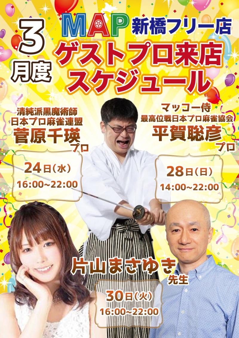 雀荘 まぁじゃんMAP新橋フリー店の写真3