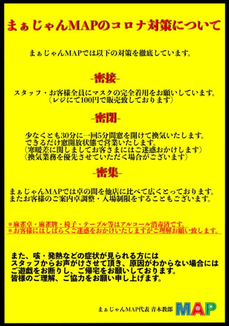雀荘 まぁじゃんMAP新橋フリー店の写真2