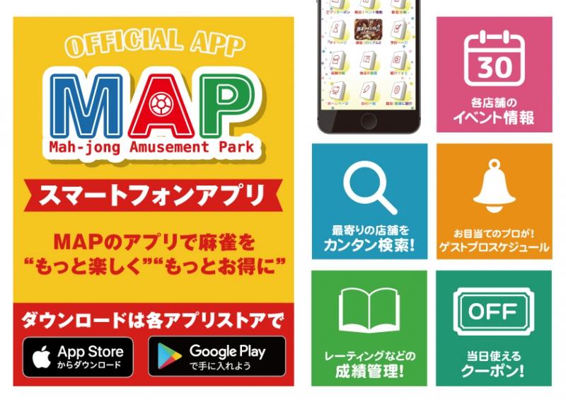 雀荘 まぁじゃんMAP吉祥寺店のロゴ