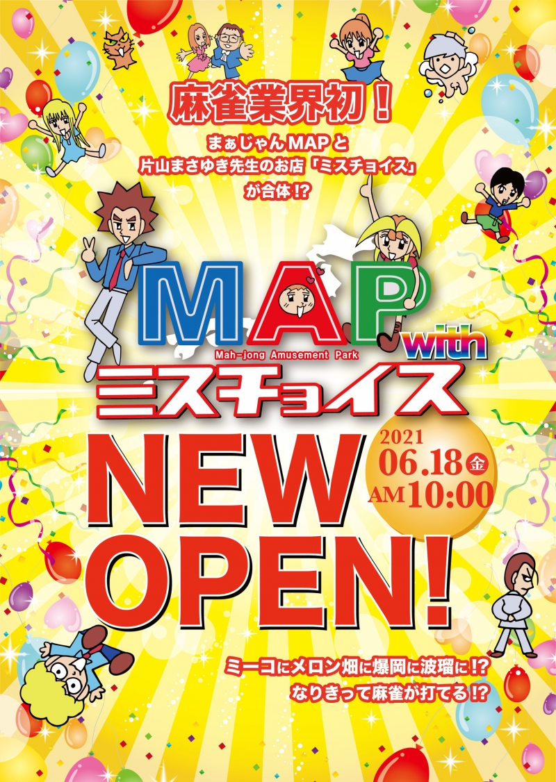 東京都で人気の雀荘 MAPwithミスチョイス