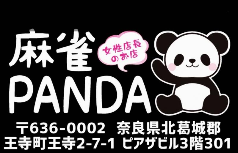 奈良県で人気の雀荘 麻雀 PANDA