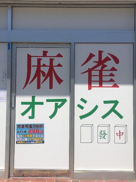 雀荘 麻雀 オアシスの店舗ロゴ