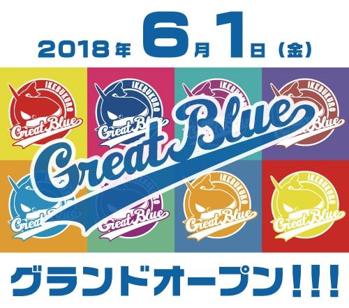 雀荘 GREAT BLUE池袋の店舗ロゴ