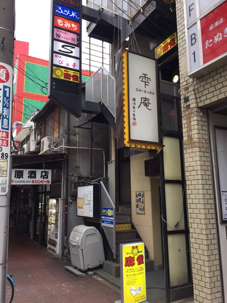 雀荘 激安ジャンジャンの店舗写真