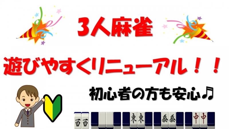 雀荘 まーじゃん ステーションの店舗写真2