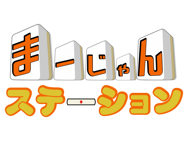 雀荘 まーじゃん ステーションの店舗ロゴ