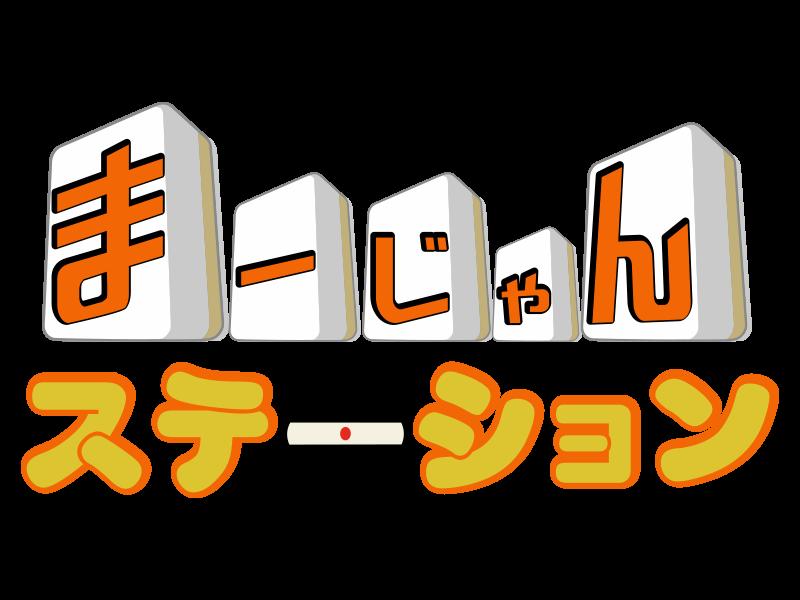 愛知県で人気の雀荘 まーじゃん ステーション