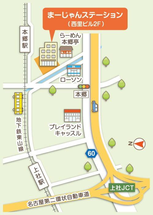 雀荘 まーじゃん ステーションの写真5