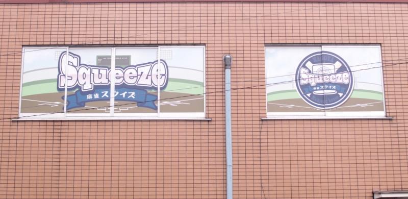 雀荘 麻雀スクイズの店舗写真
