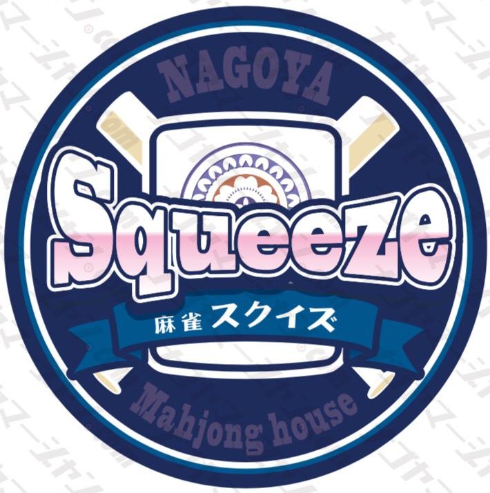 雀荘 麻雀スクイズの店舗ロゴ