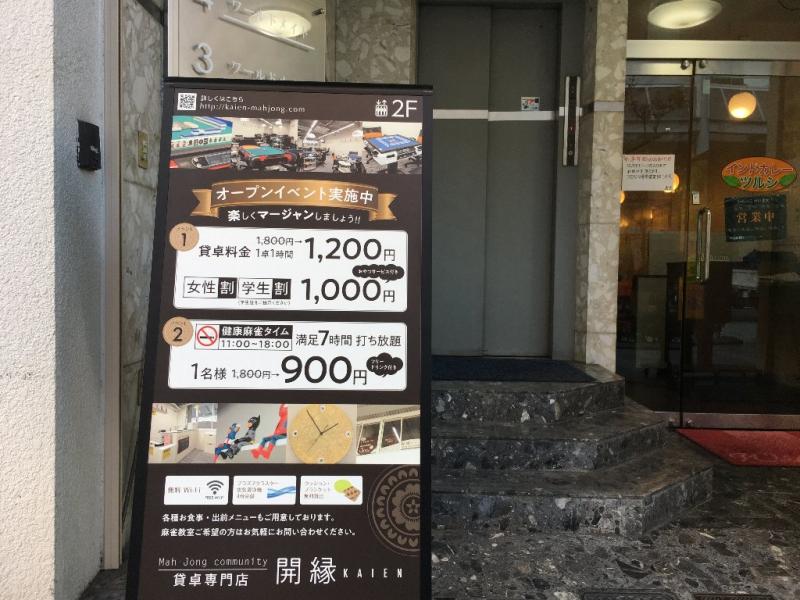 雀荘 麻雀コミュニティ 開縁の店舗ロゴ