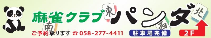 雀荘 麻雀クラブ パンダの店舗ロゴ