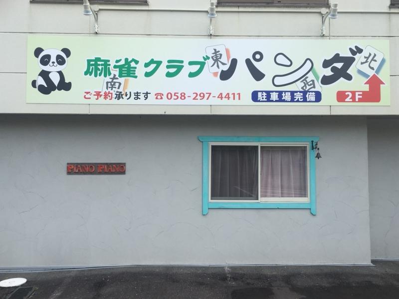 雀荘 麻雀クラブ パンダの店舗写真