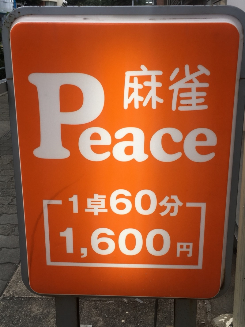 雀荘 麻雀 Peaceのロゴ