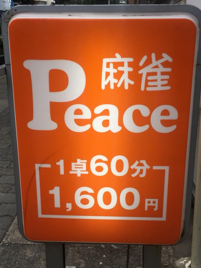 雀荘 麻雀 Peace